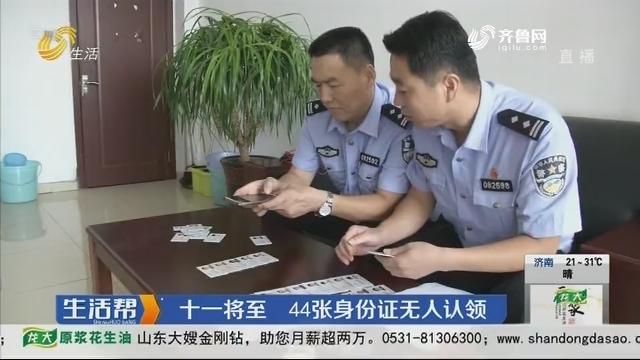 齐河:十一将至 44张身份证无人认领