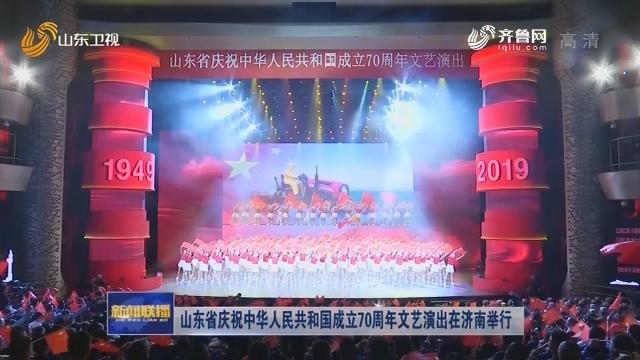山东省庆祝中华人民共和国成立70周年文艺演出在济南举行