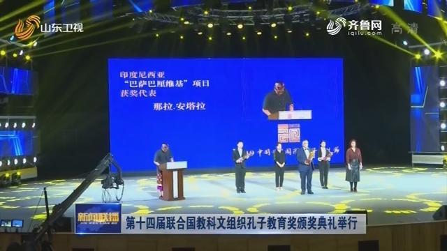 第十四届联合国教科文组织孔子教育奖颁奖典礼举行