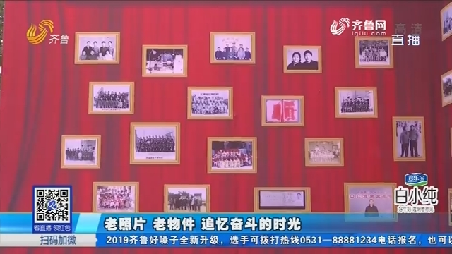 济南:老照片 老物件 追忆奋斗的时光