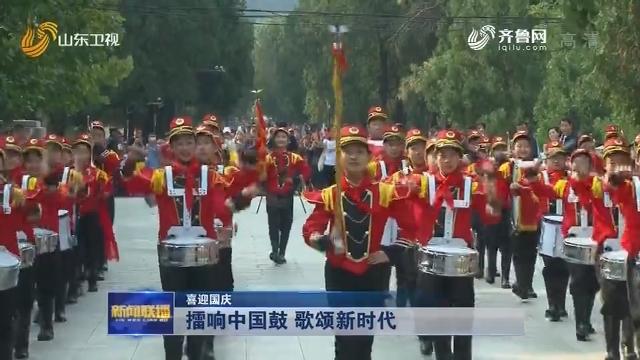 【喜迎國慶】擂響中國鼓 歌頌新時代