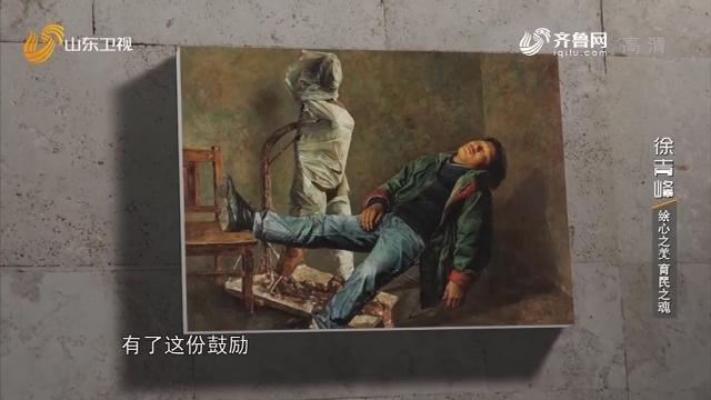 20190928完整版|徐青峰——绘心之美育民之魂