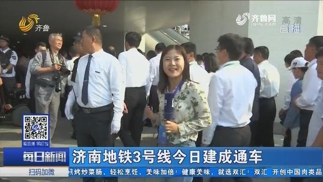 济南地铁3号线9月28日建成通车