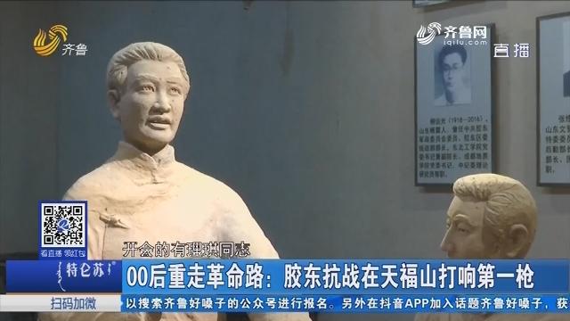 00后重走革命路:胶东抗战在天福山打响第一枪