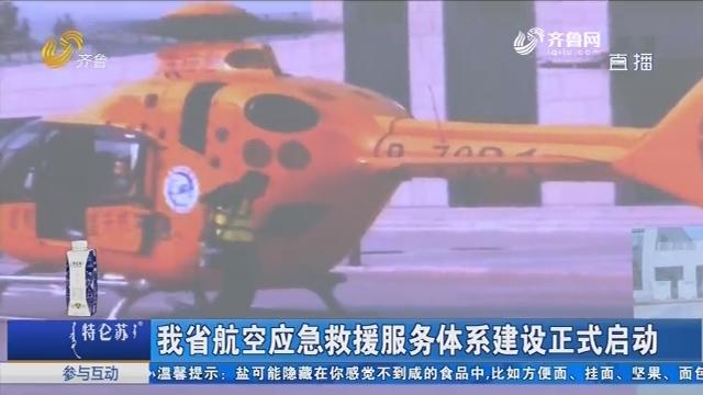 山东省航空应急救援服务体系建设正式启动