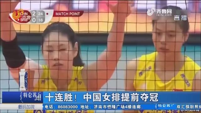 十连胜!中国女排提前夺冠