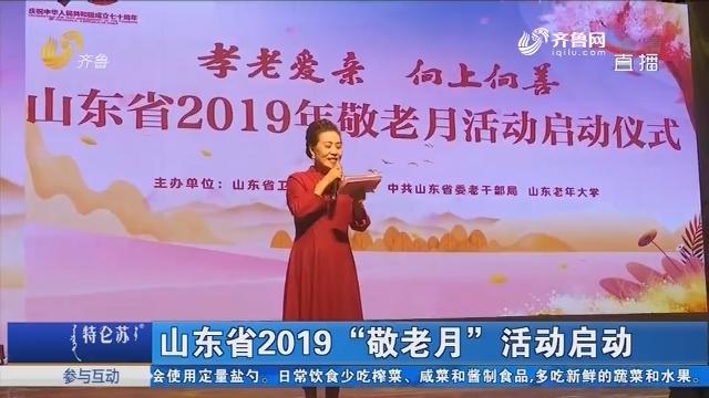 """山东省2019""""敬老月""""活动启动"""