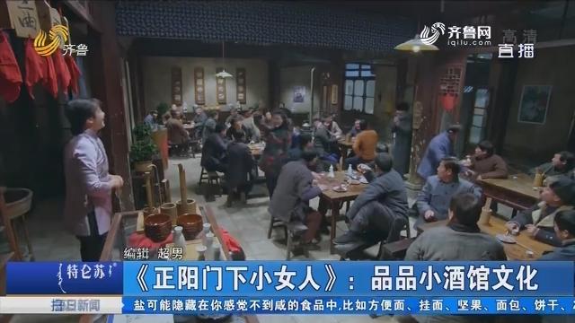 【好戏在后头】《正阳门下小女人》:品品小酒馆文化