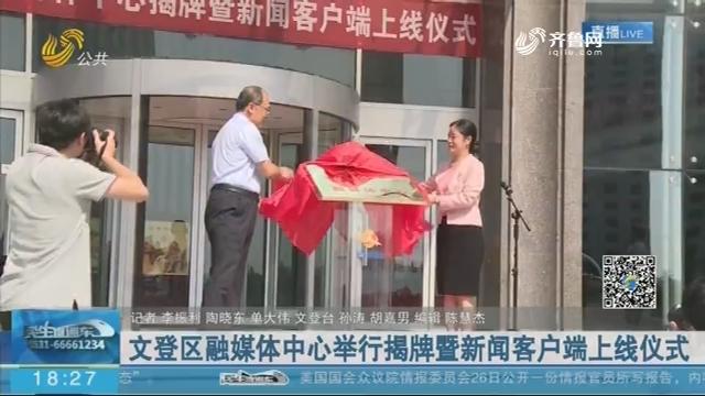 文登区融媒体中心举行揭牌暨新闻客户端上线仪式