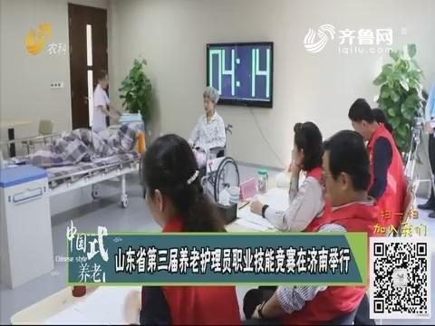 山东省第三届养老护理员职业技能竞赛在济南举行