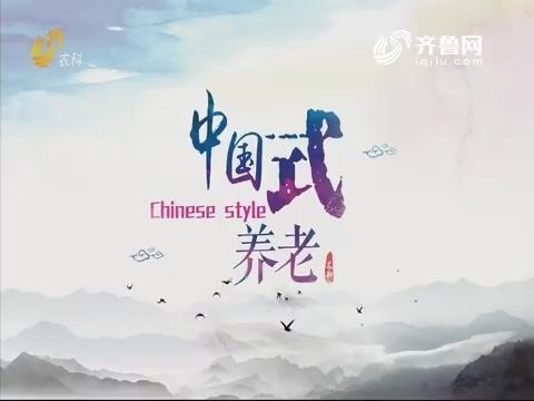2019年09月28日《中国式养老》完整版