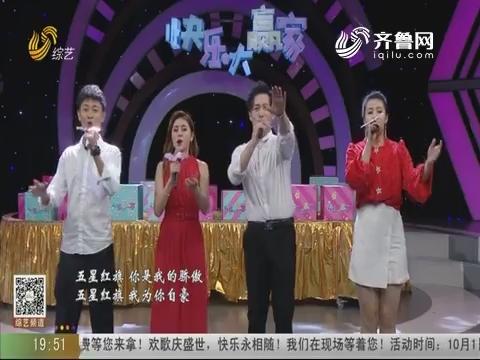 20190928《快乐大赢家》:选手齐唱《红旗飘飘》献礼祖国七十华诞