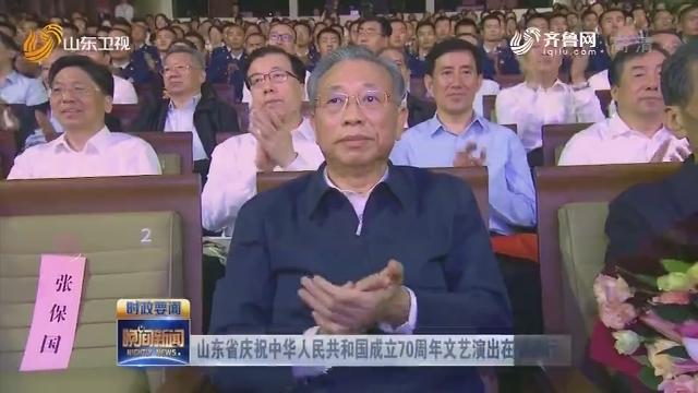 山东省庆祝中华人民共和国成立70周年文艺演出在济举行