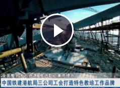 中国铁建港航局三公司工会打造特色教培工作品牌