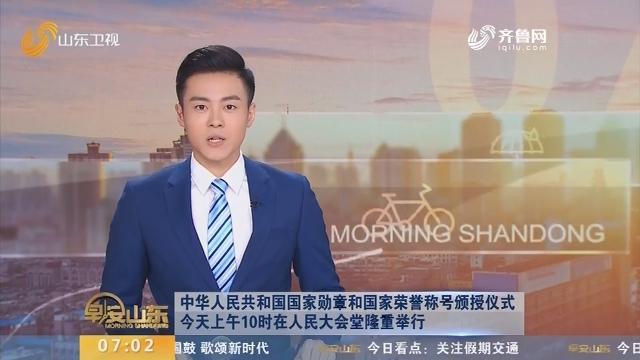 中华人民共和国国家勋章和国家荣誉称号颁授仪式9月29日上午10时在人民大会堂隆重举行