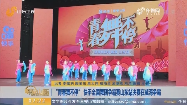"""""""青春舞不停"""" 快手全国舞团争霸赛山东站决赛在威海争霸"""