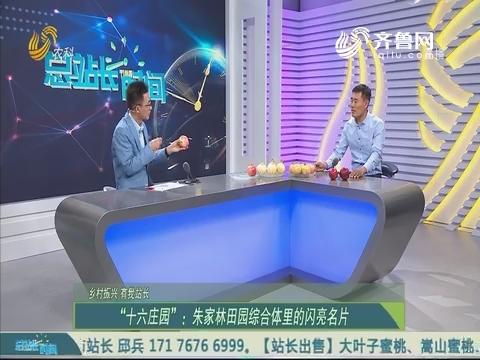 20190929《总站长时间》:乡村振兴 有我站长——尚长利 王梅梅 王雅红