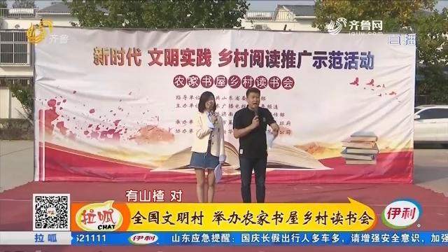 济南:全国文明村 举办农家书屋乡村读书会