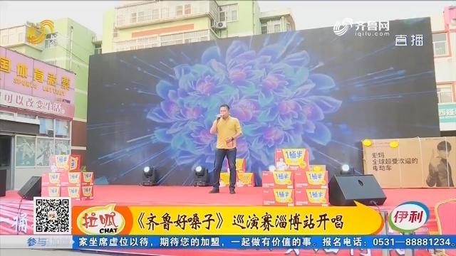 《齐鲁好嗓子》巡演赛淄博站开唱
