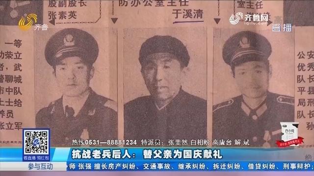 高唐:抗战老兵后人 替父亲为国庆献礼