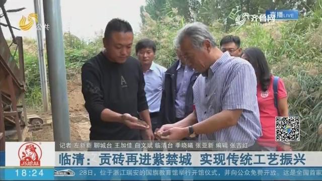 临清:贡砖再进紫禁城 实现传统工艺振兴