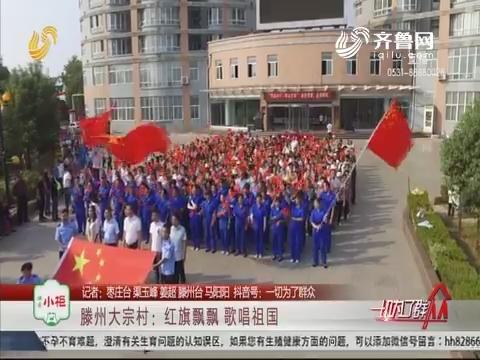 滕州大宗村:红旗飘飘 歌唱祖国