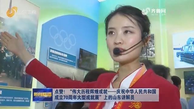 """點贊!""""偉大歷程輝煌成就——慶祝中華人民共和國成立70周年大型成就展""""上的山東講解員"""