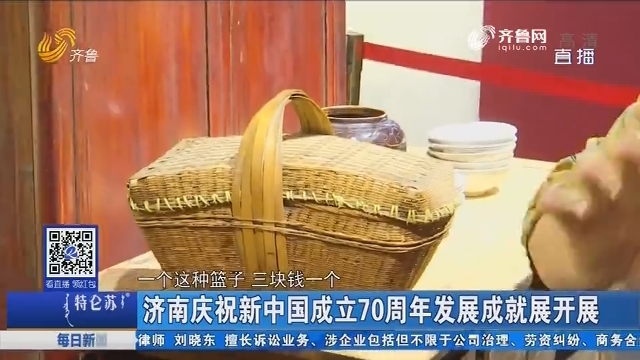 济南庆祝新中国成立70周年发展成就展开展