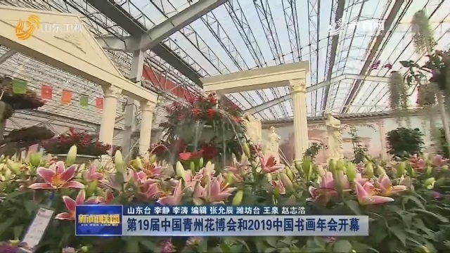 第19届中国青州花博会和2019中国书画年会开幕