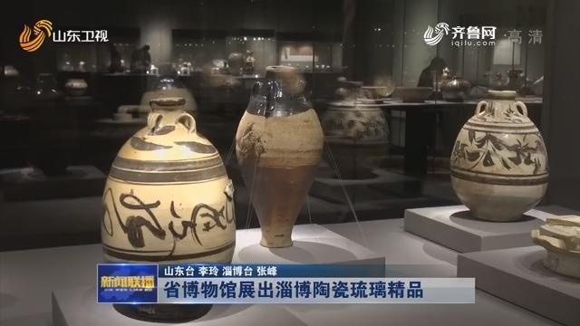 省博物馆展出淄博陶瓷琉璃精品