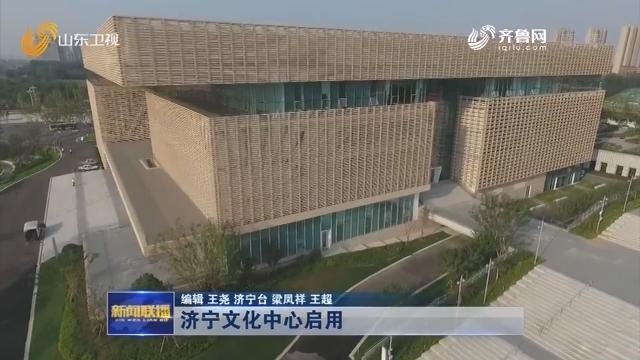 济宁文化中心启用