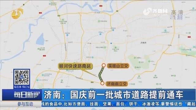 济南:国庆前一批城市道路提前通车
