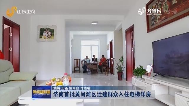 济南首批黄河滩区迁建群众入住电梯洋房