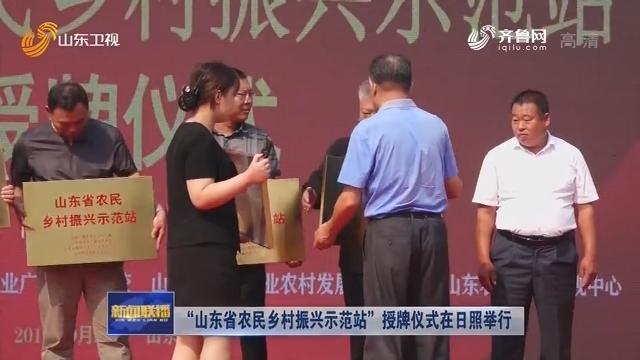 """""""山东省农民乡村振兴示范站""""授牌仪式在日照举行"""