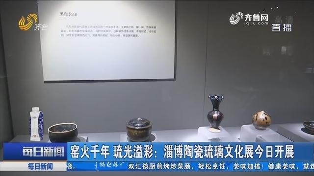 窑火千年 琉光溢彩:淄博陶瓷琉璃文化展9月29日开展