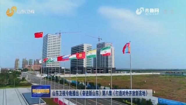 山东卫视今晚播出《奋进新山东》第八集《打造对外开放新高地》