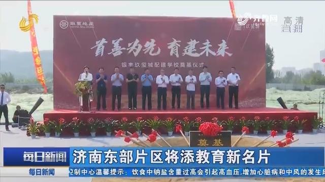 济南东部片区将添教育新名片