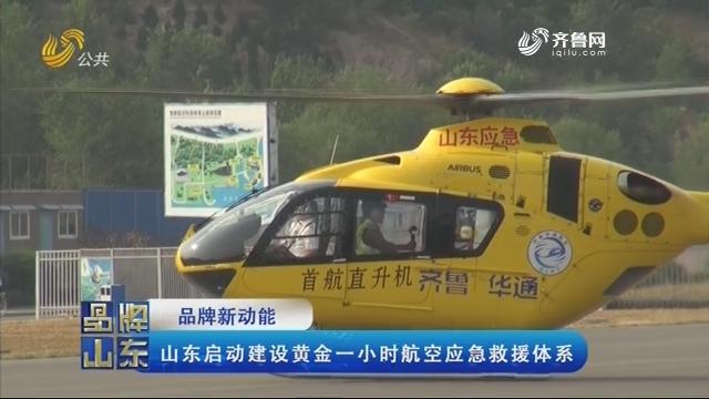 【品牌新动能】山东启动建设黄金一小时航空应急救援体系
