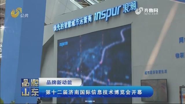【品牌新动能】第十二届济南国际信息技术博览会开幕