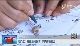 《问安齐鲁》09-29播出《周广成:把握沿线民情 创新机制促发展》