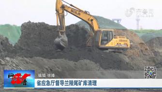 《问安齐鲁》09-29播出《省应急厅督导兰陵尾矿库清理》