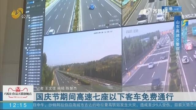 【闪电连线】国庆节期间高速七座以下客车免费通行