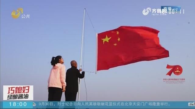 """【庆祝新中国成立70周年】荣成:一个人的升旗仪式 81岁""""国旗手""""的坚守"""