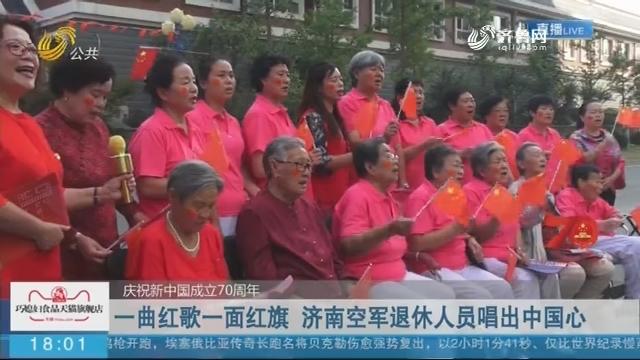 【庆祝新中国成立70周年】一曲红歌一面红旗 济南空军退休人员唱出中国心