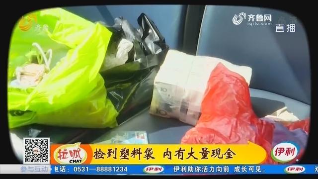 济南:捡到塑料袋 内有大量现金