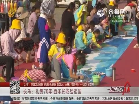 长岛:礼赞70年 百米长卷绘祖国