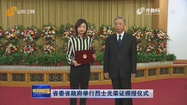 省委省政府舉行烈士光榮證頒授儀式