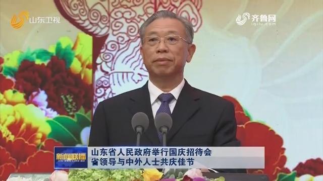 山東省人民政府舉行國慶招待會 省領導與中外人士共慶佳節