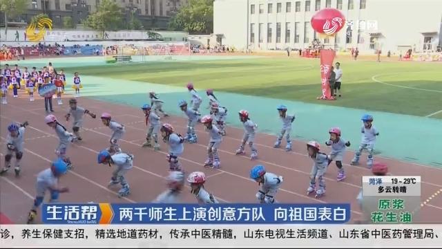 济南:两千师生上演创意方队 向祖国表白