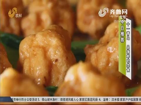 【大寻味】十一青岛 品海鲜吃美食
